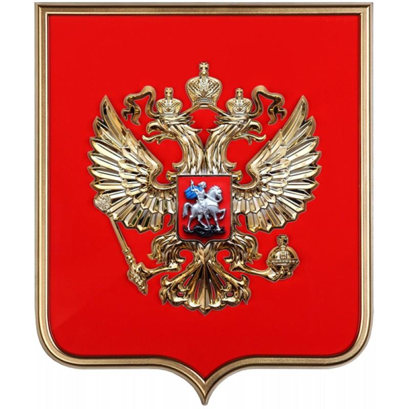 вами будет щит герба российской федерации содержит десятки
