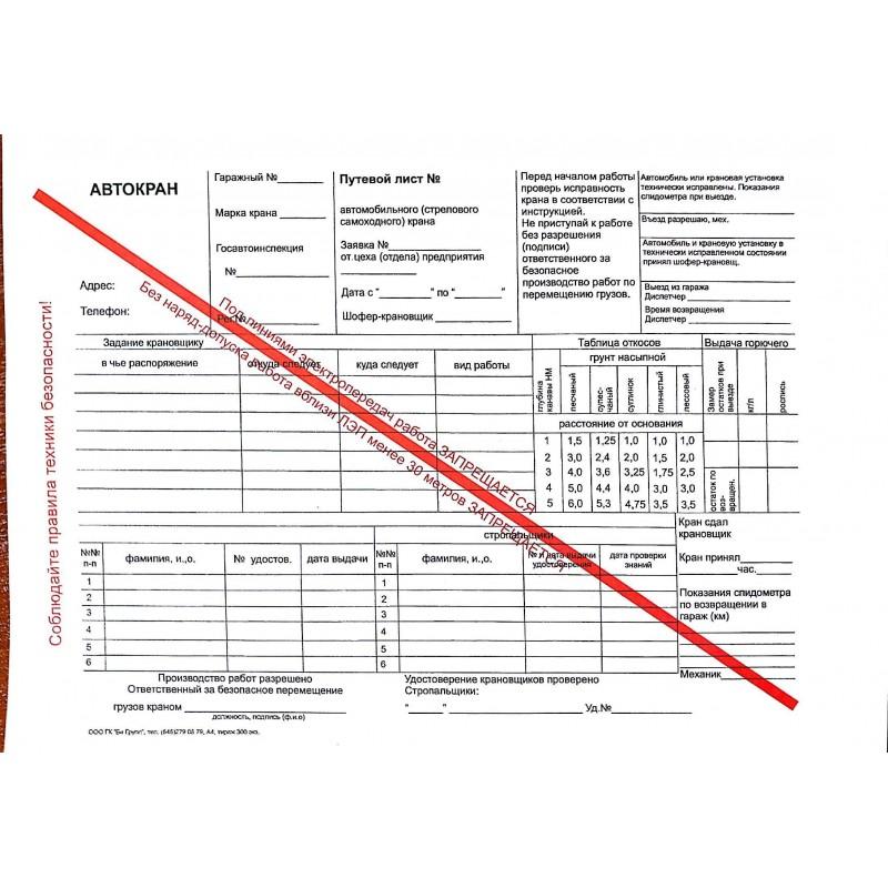 путевой лист автомобильного стрелового самоходного крана бланк скачать Pdf - фото 4